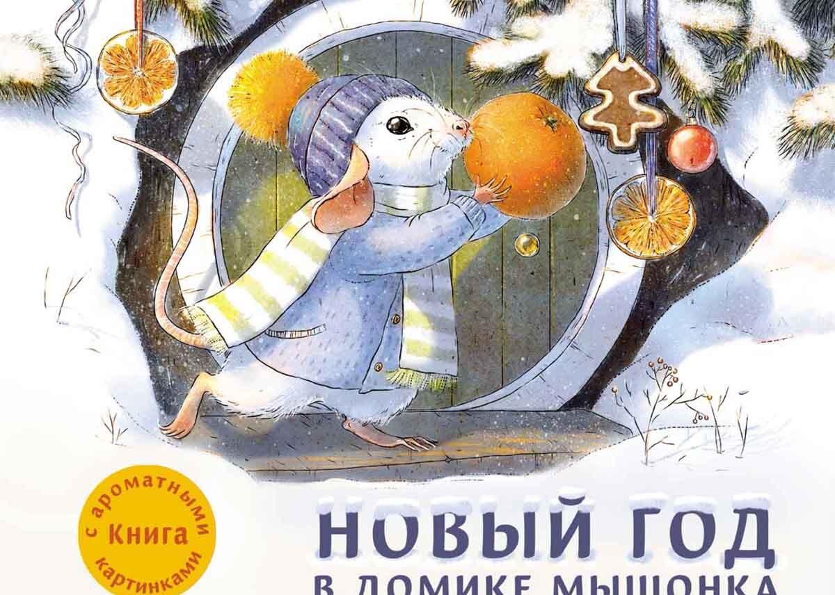 Новый год в Доме Мышонка
