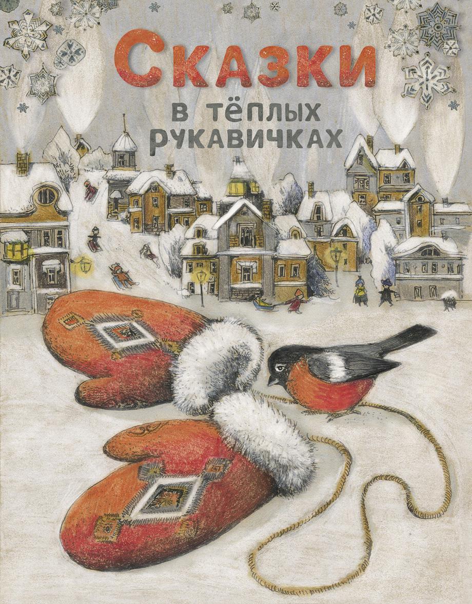 Сказки в теплых руковичках
