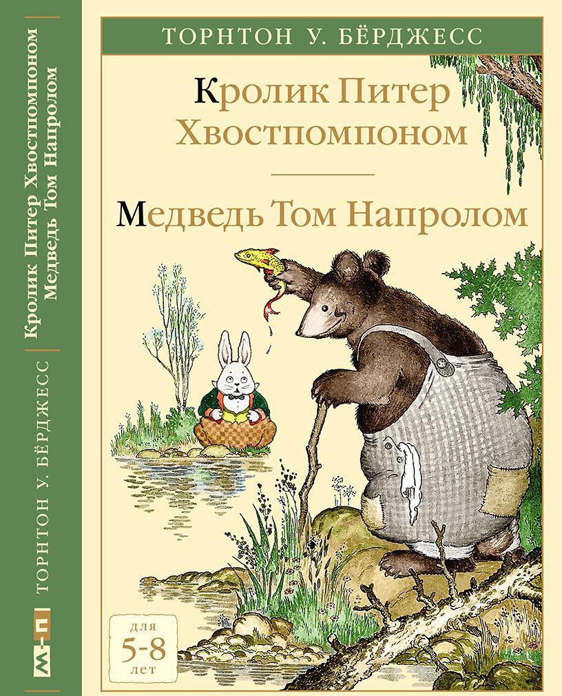 Krolik Piter Khvostpomponom. Medved Tom Naprolom