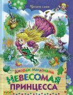Книга Невесомая принцесса Русич