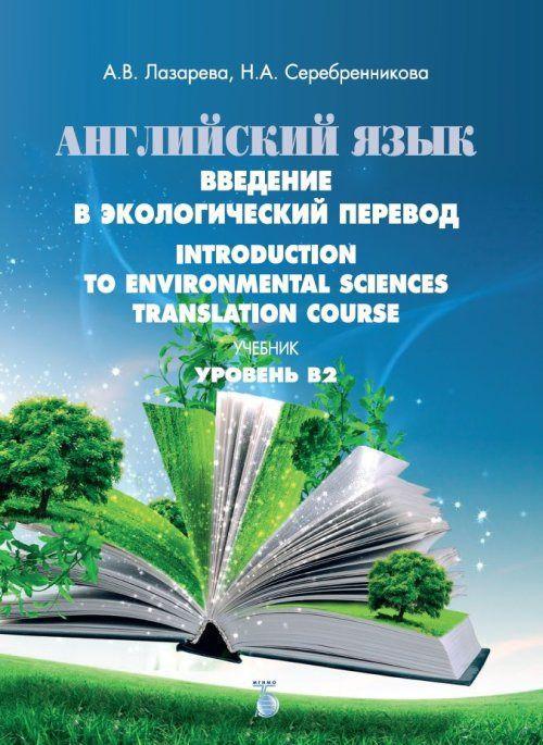 Английский язык. Введение в экологический перевод. Учебник. Уровень В2.