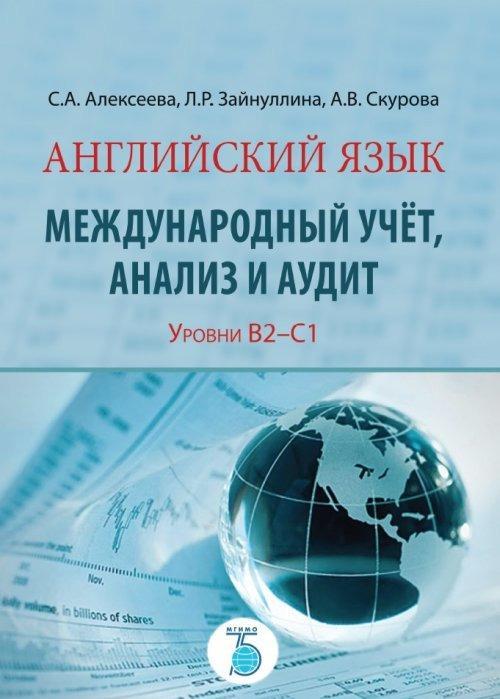 Английский язык. Международный учет, анализ и аудит. Уровень В2-С1