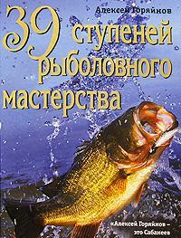 39 stupenej rybolovnogo masterstva.