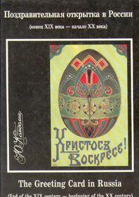 The greeting card in Russia ( end of the XIX - beginning of the XX century)