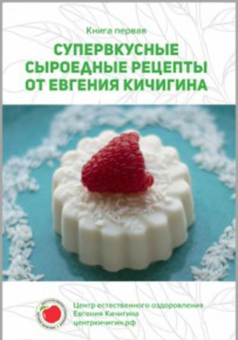 Supervkusnye syroednye retsepty ot Evgenija Kichigina.Kn.1