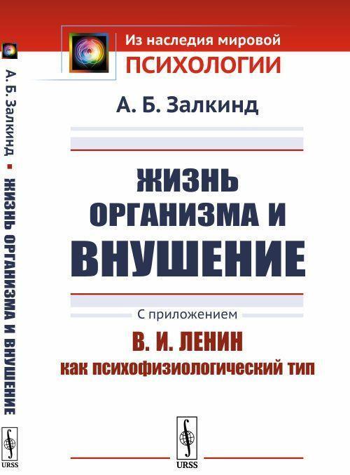 Zhizn organizma i vnushenie. S prilozheniem «V.I. Lenin kak psikhofiziologicheskij tip»
