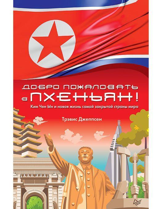 Dobro pozhalovat v Pkhenjan!Kim Chen Yn i novaja zhizn samoj zakrytoj strany mira