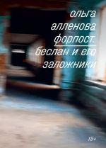Forpost. Beslan i ego zalozhniki