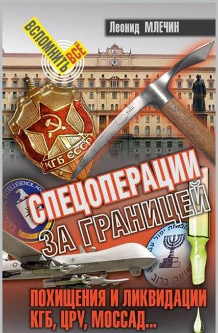 Spetsoperatsii za granitsej.Pokhischenija i likvidatsii.KGB,URU,Mossad...