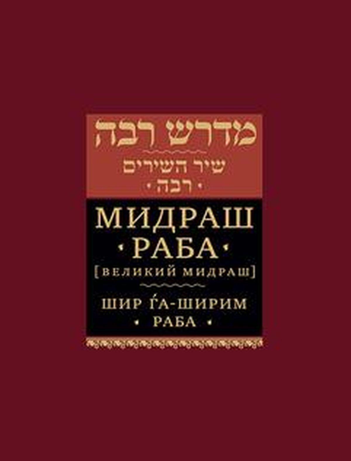 Shir Ga-Shirim Raba