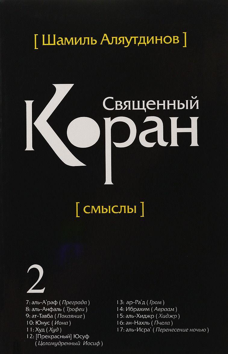 Svjaschennyj Koran smysly.T.2. (integr.)