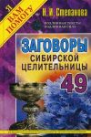 Zagovory sibirskoj tselitelnitsy. Vypusk 49