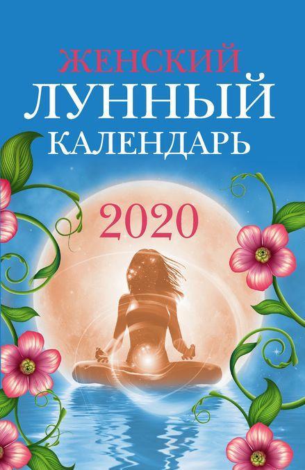Zhenskij lunnyj kalendar. 2020 god