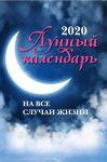 Lunnyj kalendar na vse sluchai zhizni. 2020 god