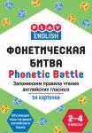 Play English  Foneticheskaja bitva, Zapominaem pravila chtenija anglijskikh glasnykh