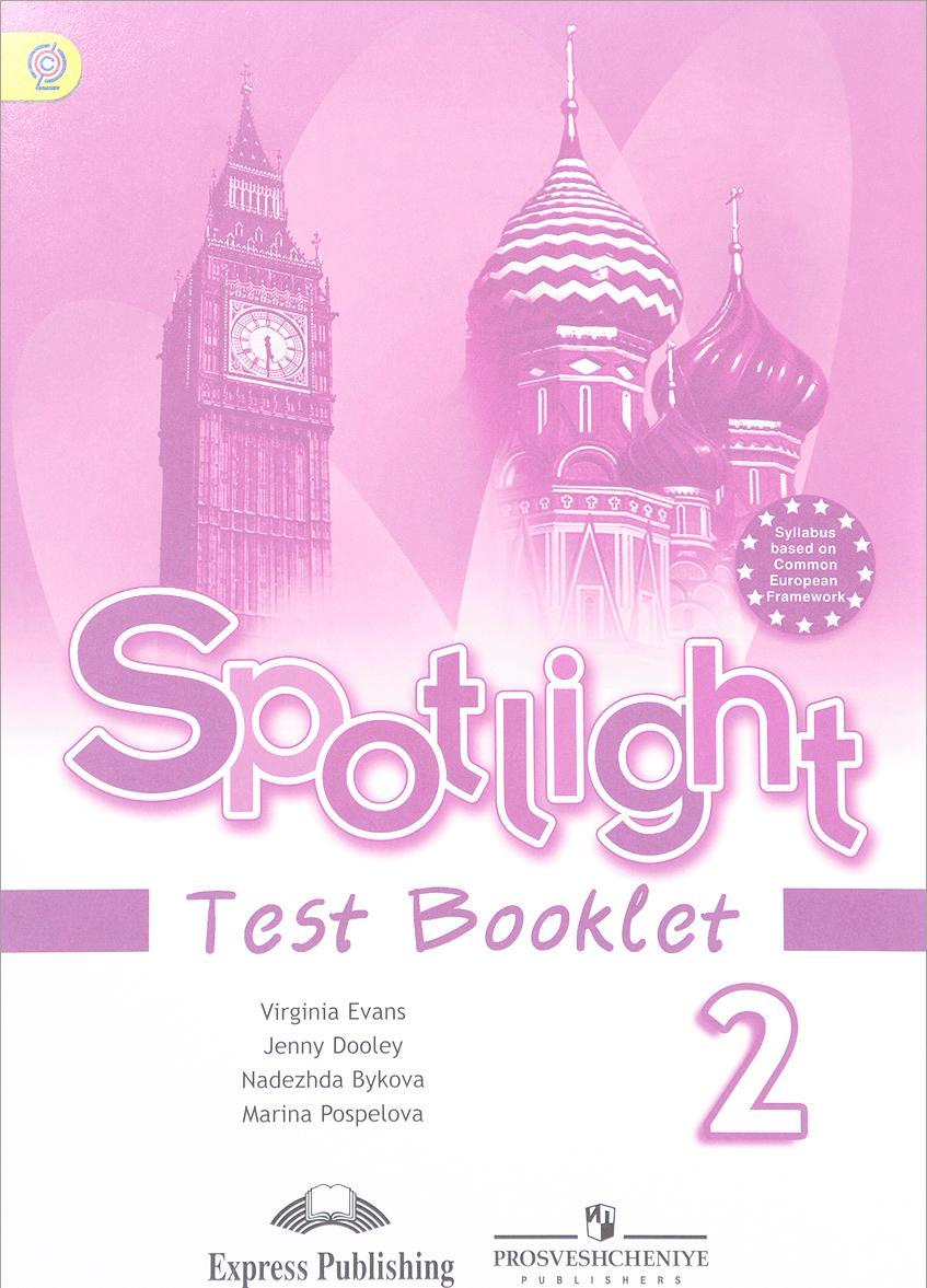 Spotlight 2: Test Booklet / Anglijskij jazyk. 2 klass. Kontrolnye zadanija. Uchebnoe posobie