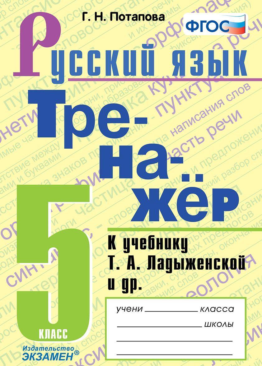 Russkij jazyk. 5 klass. Trenazhjor k uchebniku T. A. Ladyzhenskoj i dr.