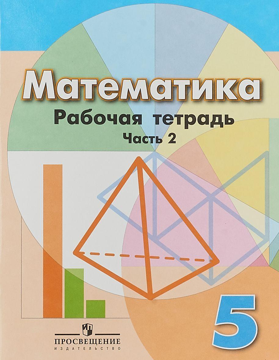 Matematika. 5 klass. Rabochaja tetrad. V 2 chastjakh. Chast 2