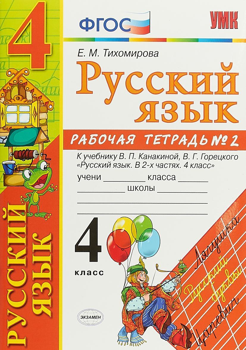 Russkij jazyk. Ritorika. 4 klass. Rabochaja tetrad №2. K uchebniku V. P. Kanakinoj, V. G. Goretskogo