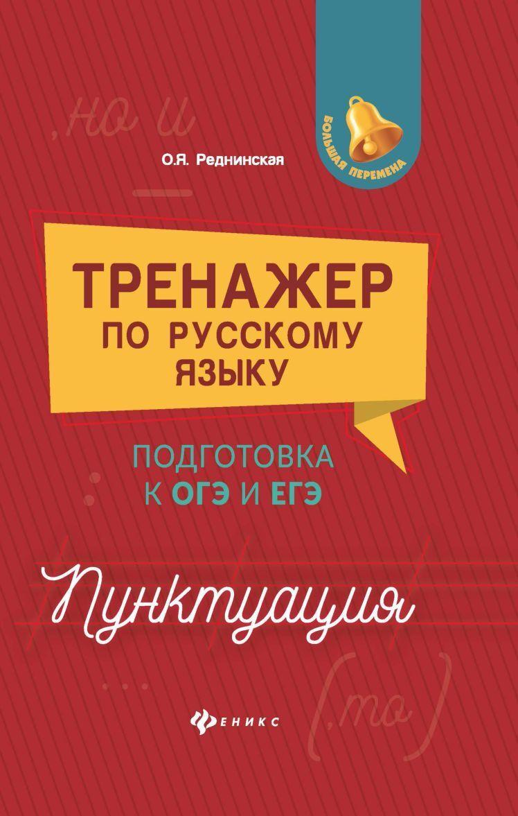 Тренажер по русскому языку.подг.к ОГЭ и ЕГЭ.пункт