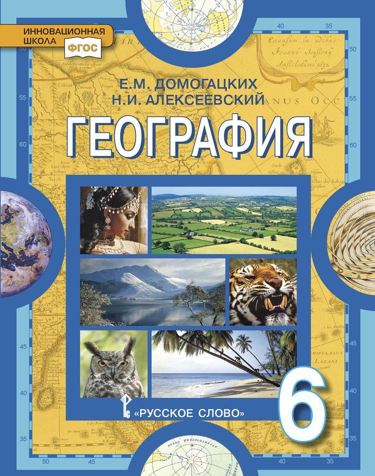 Fizicheskaja geografija. 6 klass. Uchebnoe posobie