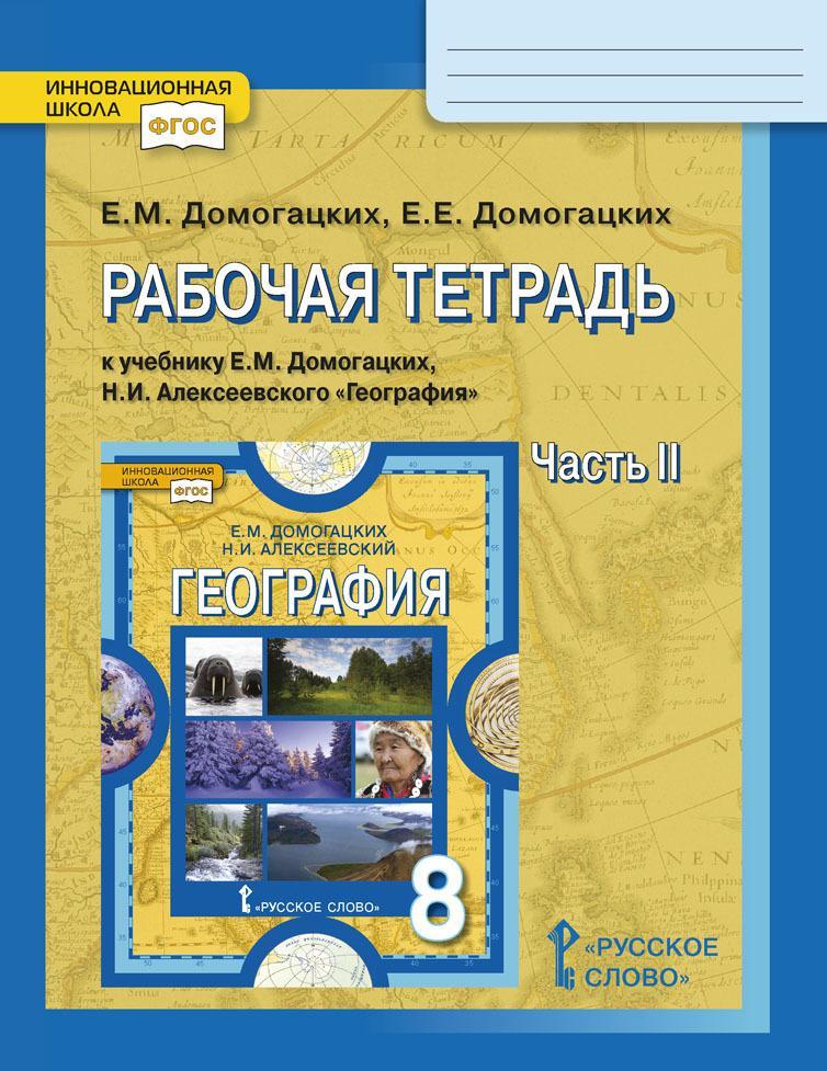 Geografija. 8 klass. Rabochaja tetrad k uchebniku E. M. Domogatskikh. V 2-kh chastjakh. Chast 2