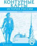 Контурные карты. История. России XVIII век. 8 класс