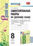 Russkij jazyk. 8 klass. Samostojatelnye raboty k uchebniku S. G. Barkhudarova i dr.