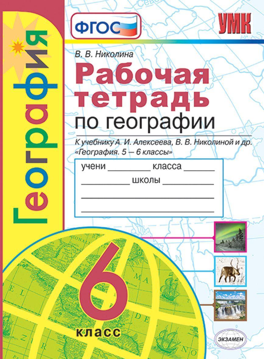 Geografija. 6 klass. Rabochaja tetrad s komplektom konturnykh kart k uchebniku A. I. Alekseeva, V. V. Nikolinoj i dr.