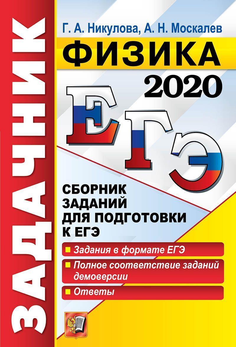 ЕГЭ 2020. Физика. Задачник
