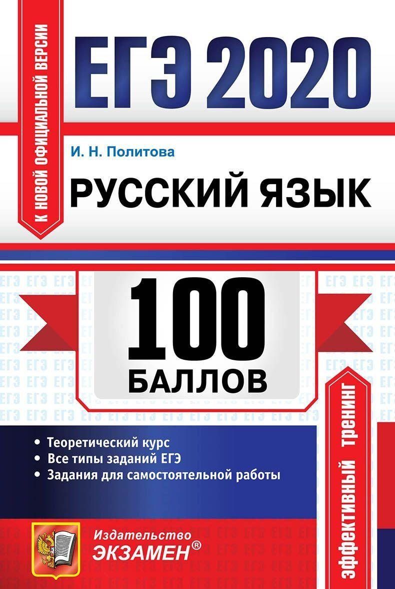 EGE 2020. Russkij jazyk