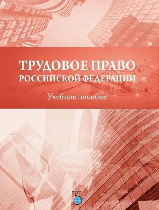 Трудовое право Российской Федерации. Учебное пособие
