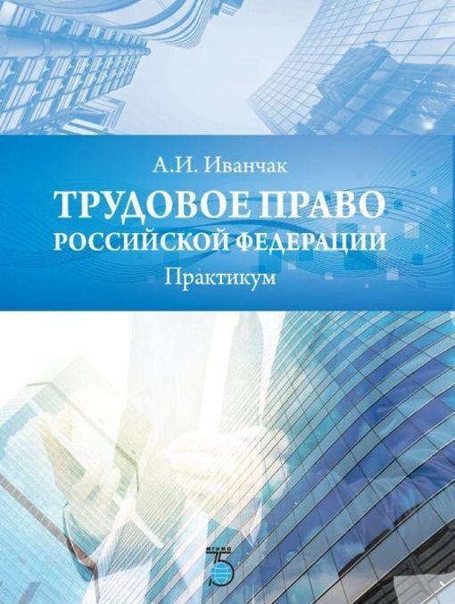 Трудовое право Российской Федерации. Практикум