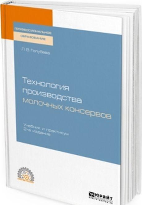 Tekhnologija proizvodstva molochnykh konservov. Uchebnik i praktikum dlja SPO