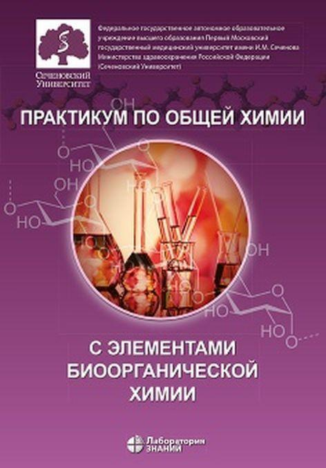 Praktikum po obschej khimii s elementami bioorganicheskoj khimii