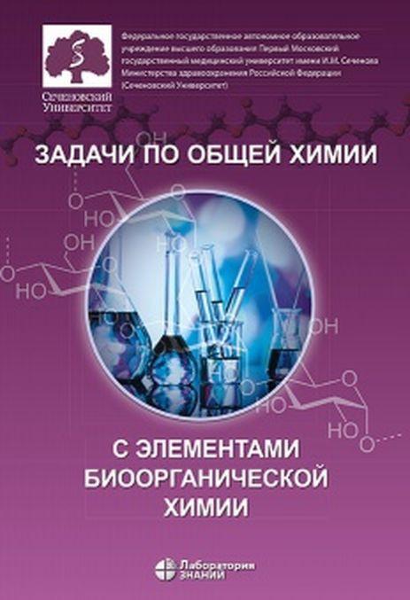 Zadachi po obschej khimii s elementami bioorganicheskoj khimii
