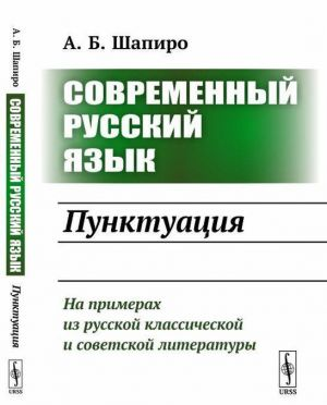 Sovremennyj russkij jazyk. Punktuatsija