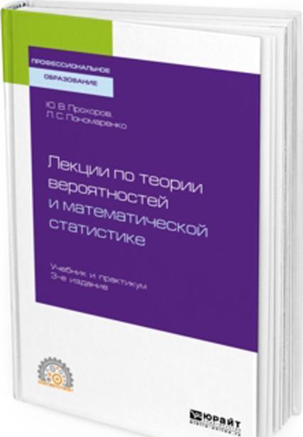Lektsii po teorii verojatnostej i matematicheskoj statistike. Uchebnik i praktikum