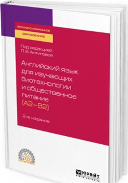 Anglijskij jazyk dlja izuchajuschikh biotekhnologii i obschestvennoe pitanie (a2-b2). Uchebnoe posobie