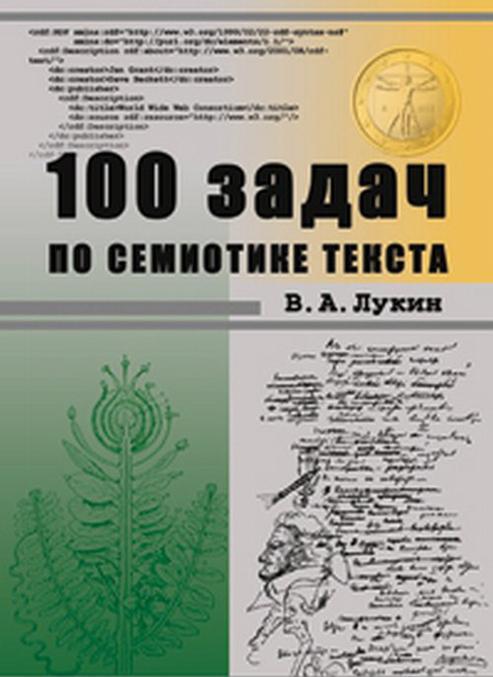 100 zadach po semiotike teksta