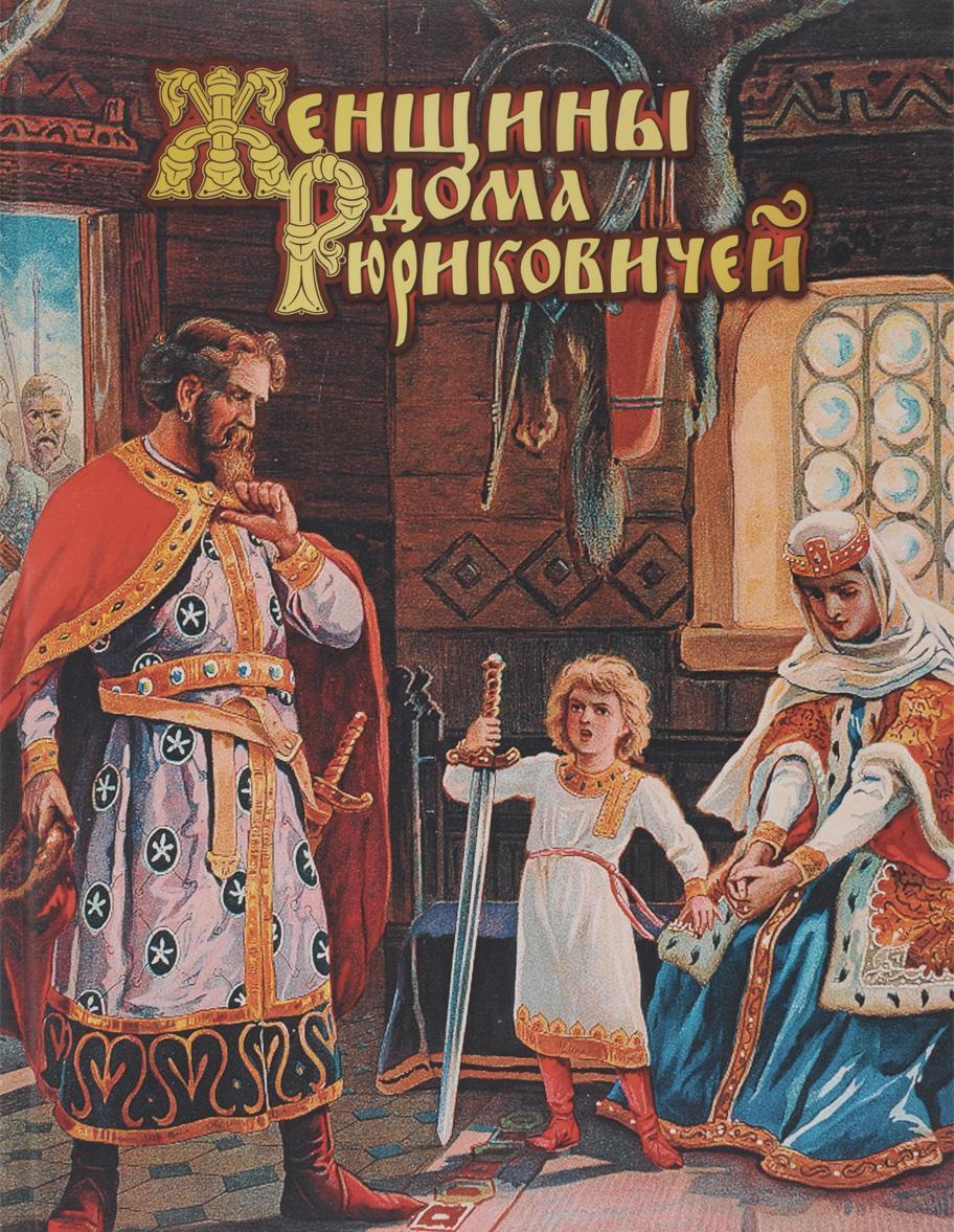 Zhenschiny doma Rjurikovichej. Mordovtsev D.L.