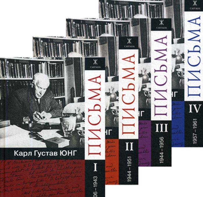 Pisma. V 4 chastjakh. Chast 1: 1906-1943; Chast 2: 1944-1951; Chast 3: 1944-1956; Chast 4: 1957-1961 (komplekt iz 4 knig)