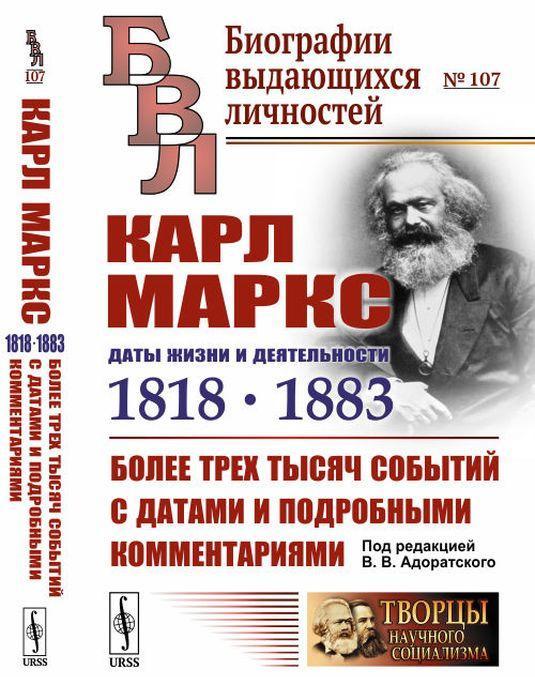 Karl Marks. Daty zhizni i dejatelnosti (1818--1883). Bolee trekh tysjach sobytij s datami i podrobnymi kommentarijami