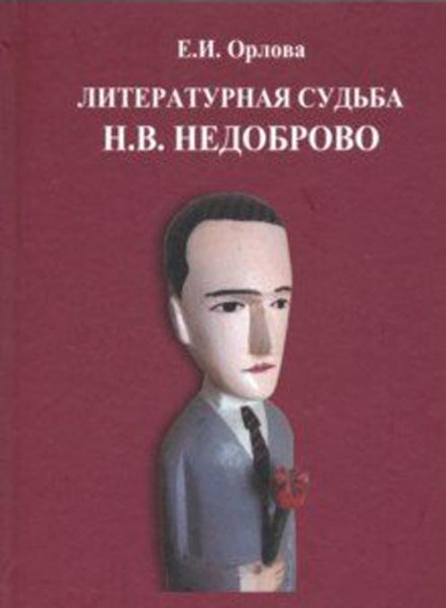 Literaturnaja sudba N. V. Nedobrovo