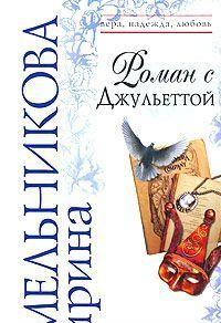 Roman s Dzhulettoj