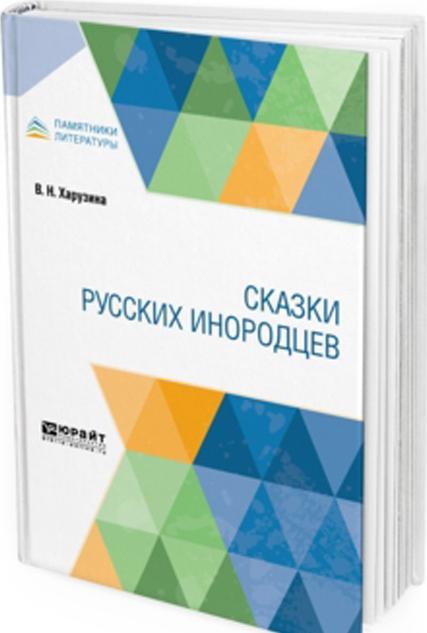 Skazki russkikh inorodtsev