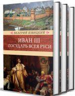 Ivan III-gosudar Vseja Rusi.Kompl.v 3-kh tomakh