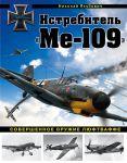 """Istrebitel """"Me-109"""". Sovershennoe oruzhie Ljuftvaffe"""