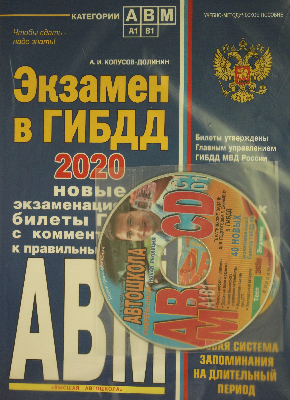 Ekzamen v GIBDD. Kategorii A, V, M, podkategorii A1. B1 s izm. i dop. 2020 god (+CD)