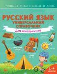 Russkij jazyk. Universalnyj spravochnik dlja shkolnikov